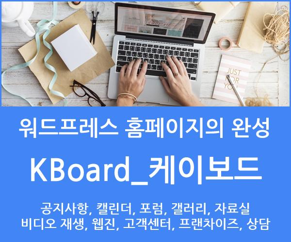 워드프레스 게시판 KBoard 케이보드